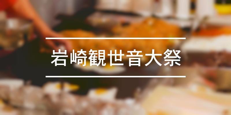 岩崎観世音大祭 2021年 [祭の日]