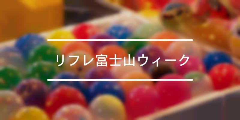 リフレ富士山ウィーク 2021年 [祭の日]