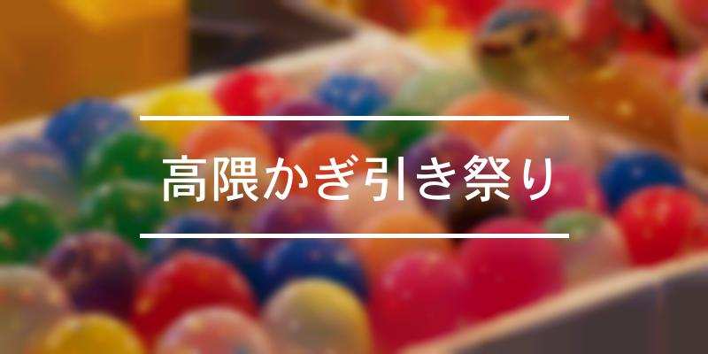 高隈かぎ引き祭り 2021年 [祭の日]