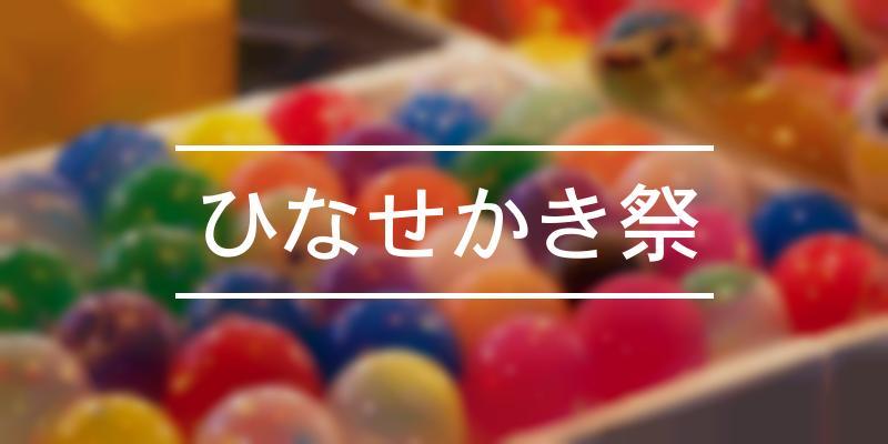 ひなせかき祭 2021年 [祭の日]
