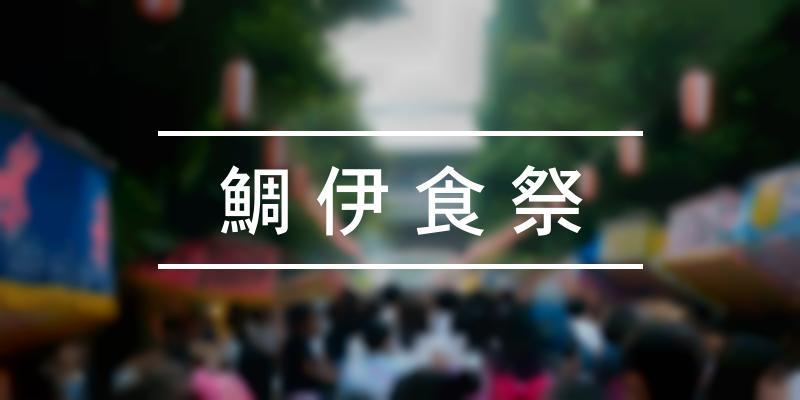 鯛伊食祭 2021年 [祭の日]