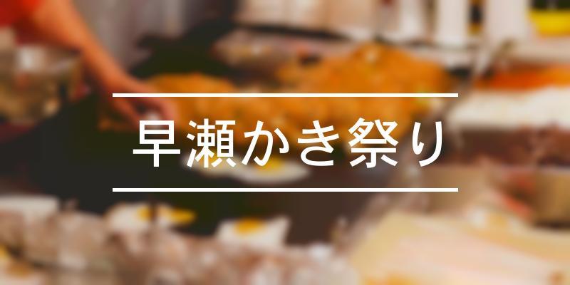 早瀬かき祭り 2021年 [祭の日]
