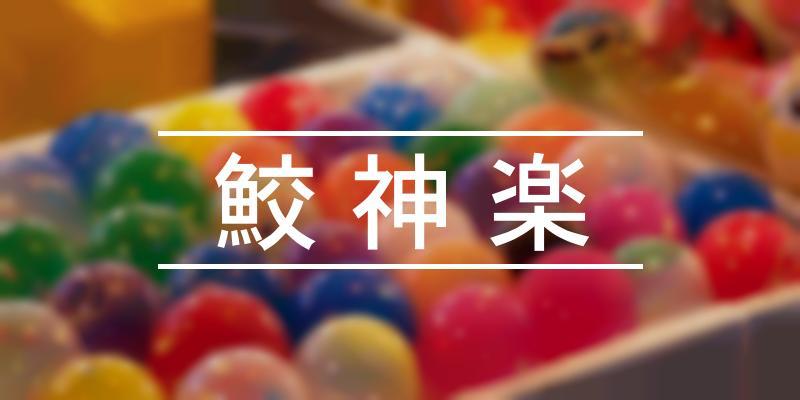 鮫神楽 2021年 [祭の日]