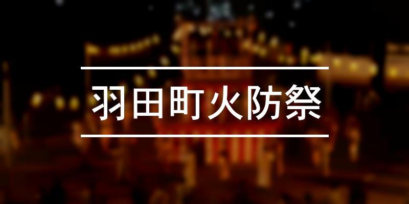 羽田町火防祭 2021年 [祭の日]