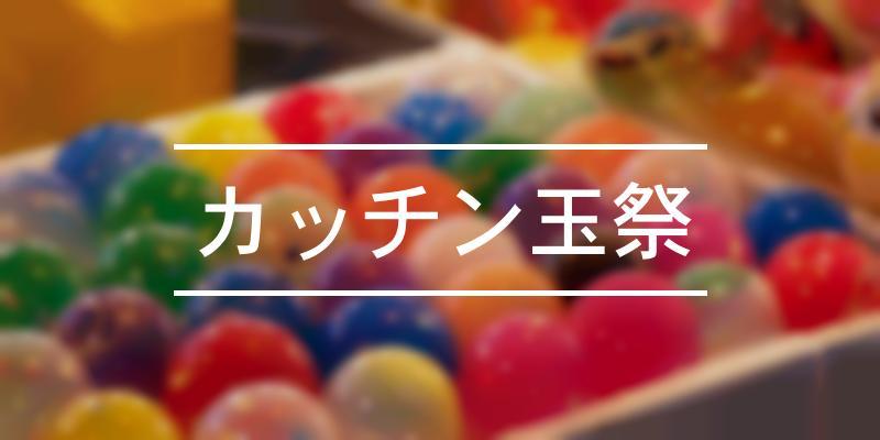カッチン玉祭 2021年 [祭の日]