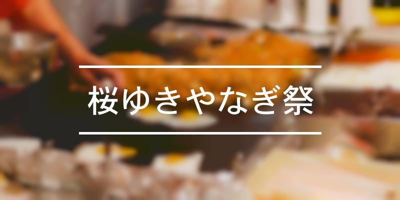 桜ゆきやなぎ祭 2021年 [祭の日]