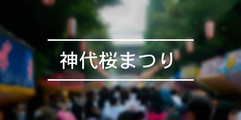 神代桜まつり  2021年 [祭の日]