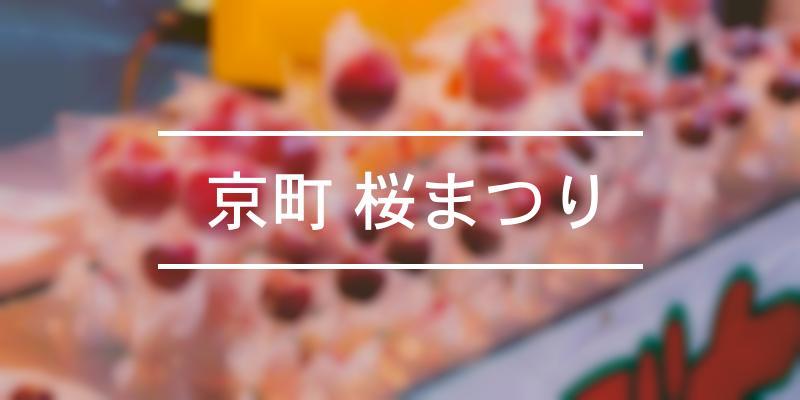 京町 桜まつり 2021年 [祭の日]