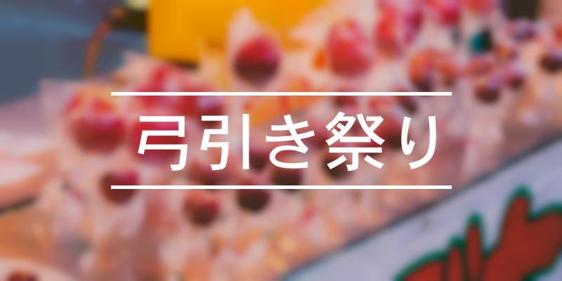 弓引き祭り 2021年 [祭の日]