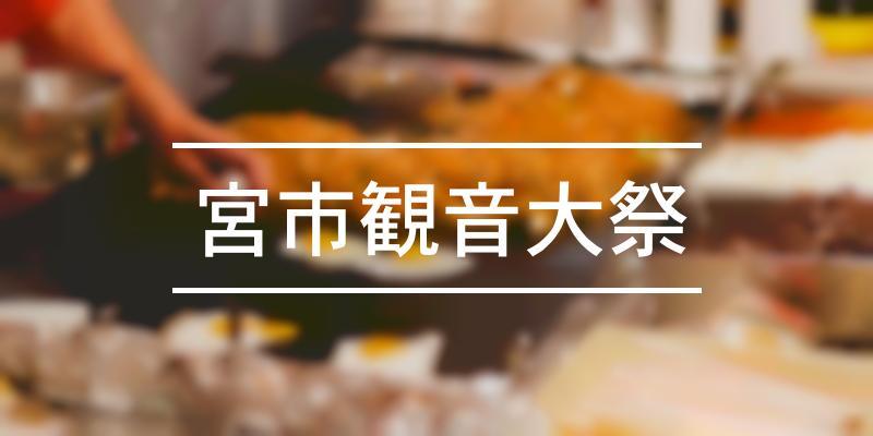 宮市観音大祭 2021年 [祭の日]