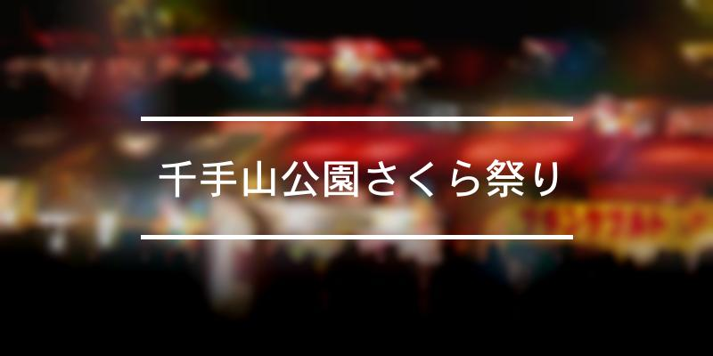 千手山公園さくら祭り 2021年 [祭の日]