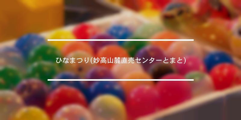 ひなまつり(妙高山麓直売センターとまと) 2021年 [祭の日]