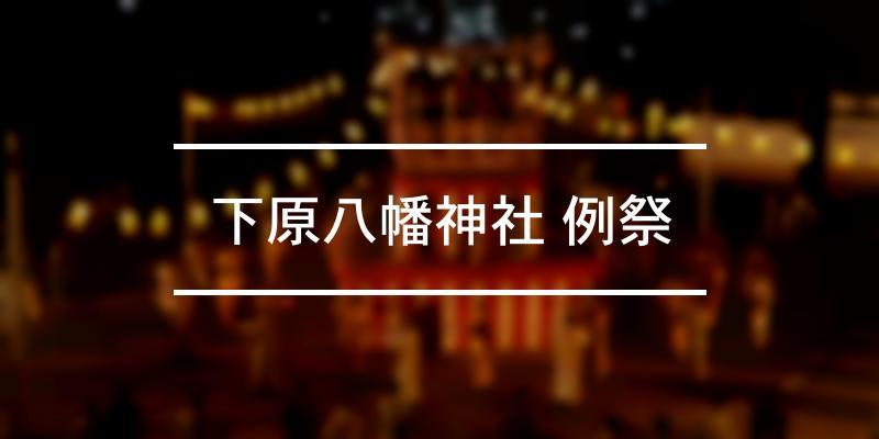 下原八幡神社 例祭 2021年 [祭の日]