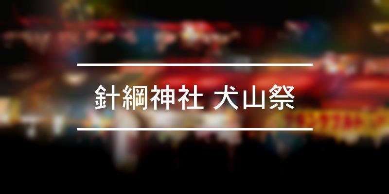 針綱神社 犬山祭 2021年 [祭の日]