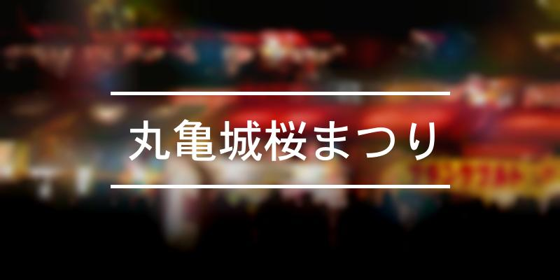 丸亀城桜まつり 2021年 [祭の日]