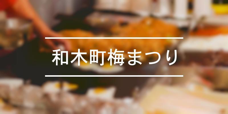 和木町梅まつり 2021年 [祭の日]