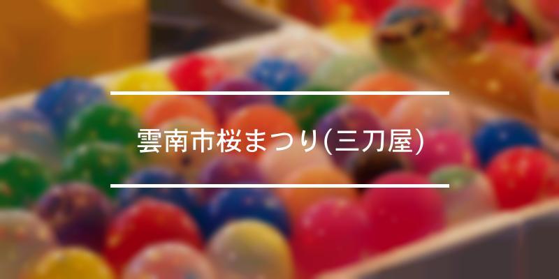 雲南市桜まつり(三刀屋) 2021年 [祭の日]
