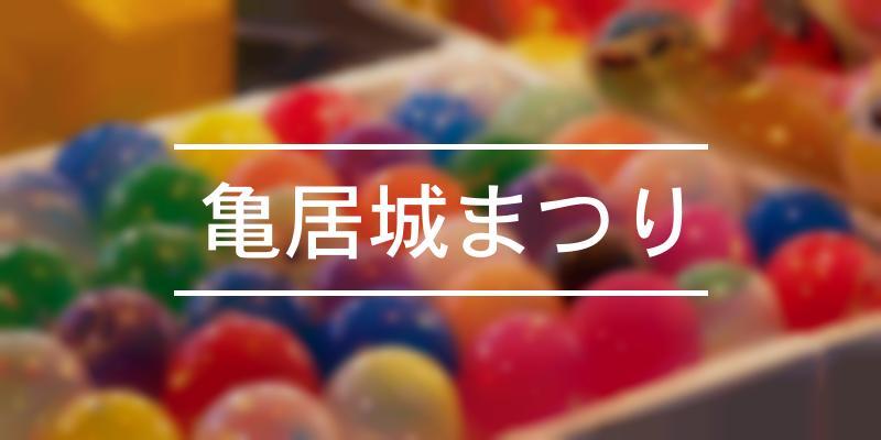 亀居城まつり 2021年 [祭の日]