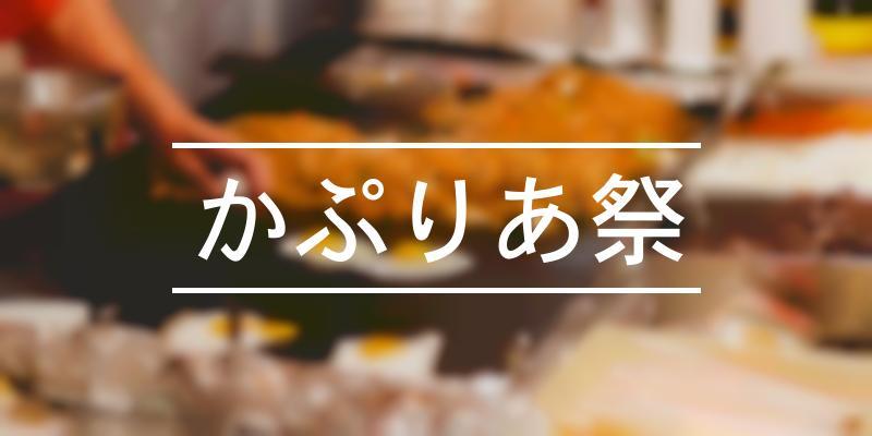 かぷりあ祭 2021年 [祭の日]
