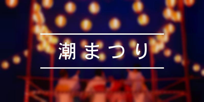 潮まつり 2021年 [祭の日]