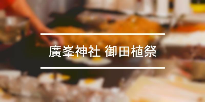 廣峯神社 御田植祭 2021年 [祭の日]