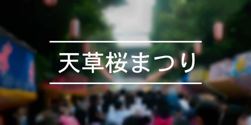 天草桜まつり 2021年 [祭の日]