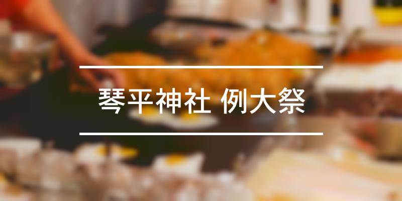 琴平神社 例大祭 2021年 [祭の日]