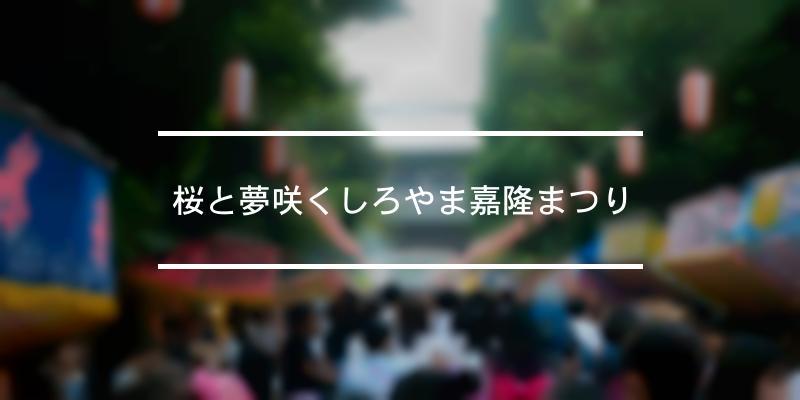 桜と夢咲くしろやま嘉隆まつり 2021年 [祭の日]