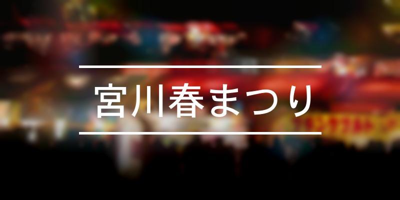 宮川春まつり 2021年 [祭の日]
