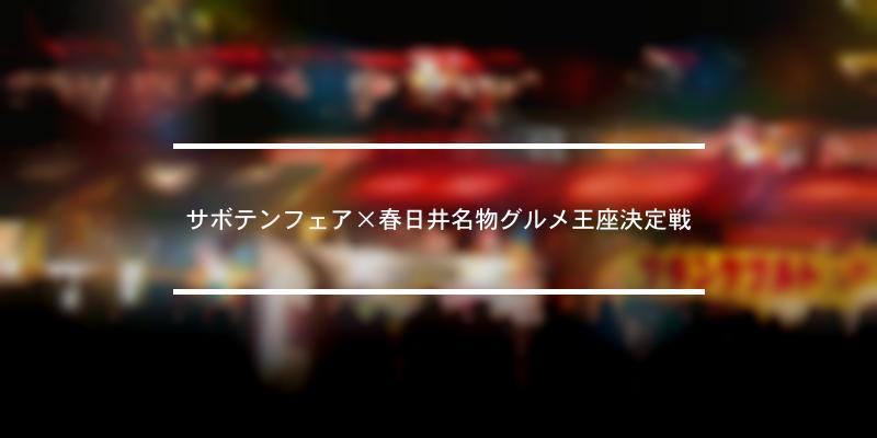 サボテンフェア×春日井名物グルメ王座決定戦 2021年 [祭の日]