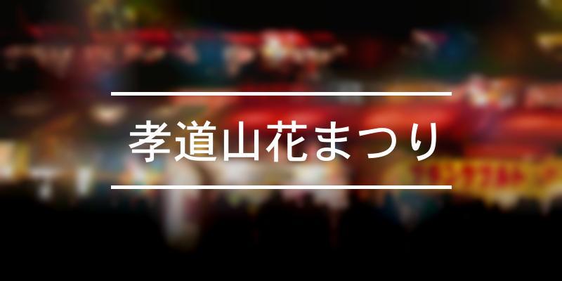 孝道山花まつり 2021年 [祭の日]