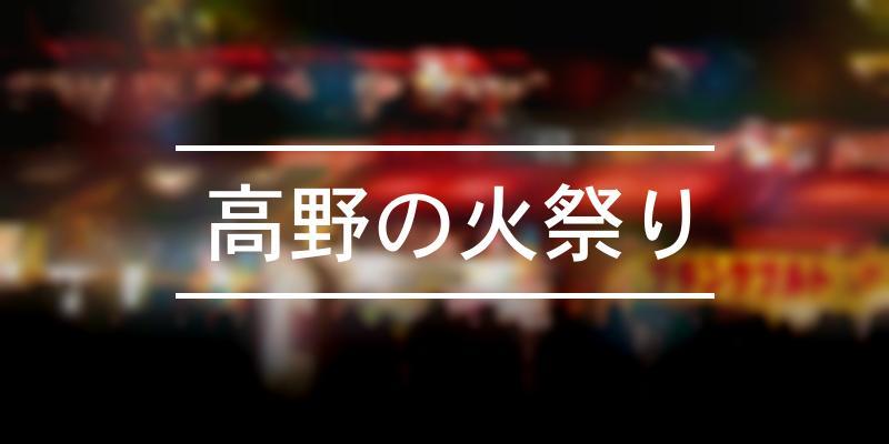 高野の火祭り 2021年 [祭の日]