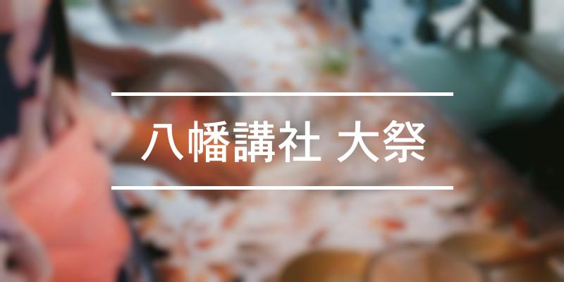 八幡講社 大祭 2021年 [祭の日]