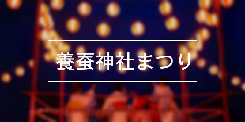 養蚕神社まつり 2021年 [祭の日]