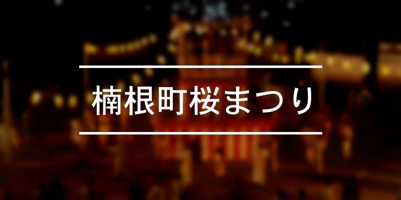 楠根町桜まつり 2021年 [祭の日]