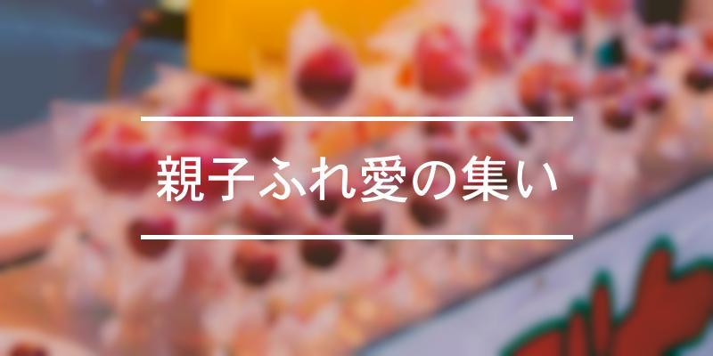 親子ふれ愛の集い 2021年 [祭の日]