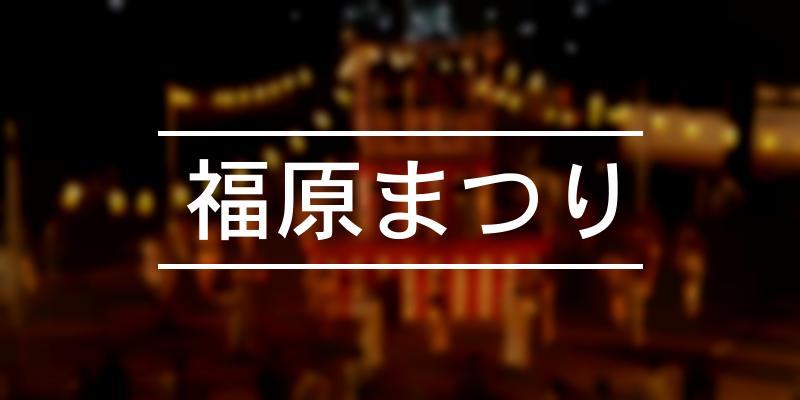 福原まつり 2021年 [祭の日]