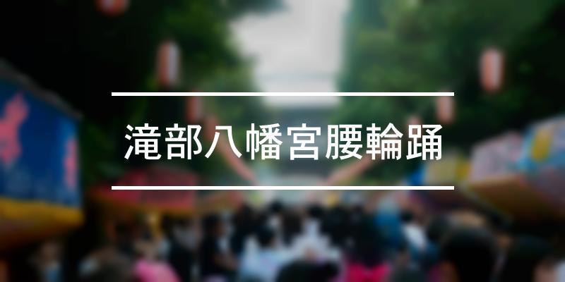 滝部八幡宮腰輪踊 2021年 [祭の日]