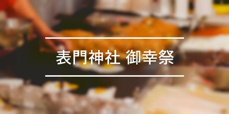 表門神社 御幸祭 2021年 [祭の日]