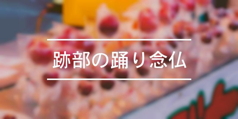 跡部の踊り念仏 2021年 [祭の日]