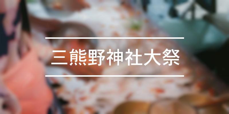 三熊野神社大祭 2021年 [祭の日]
