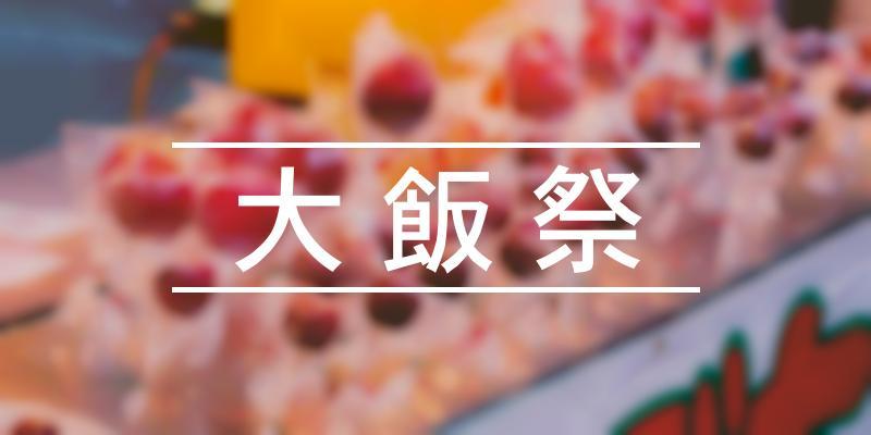 大飯祭 2021年 [祭の日]