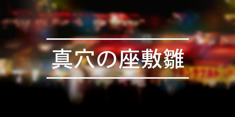 真穴の座敷雛 2021年 [祭の日]