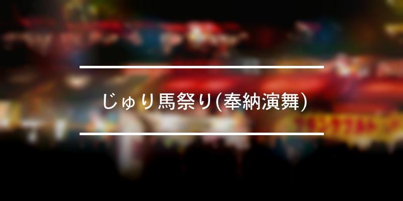 じゅり馬祭り(奉納演舞) 2021年 [祭の日]