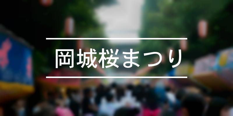 岡城桜まつり 2021年 [祭の日]