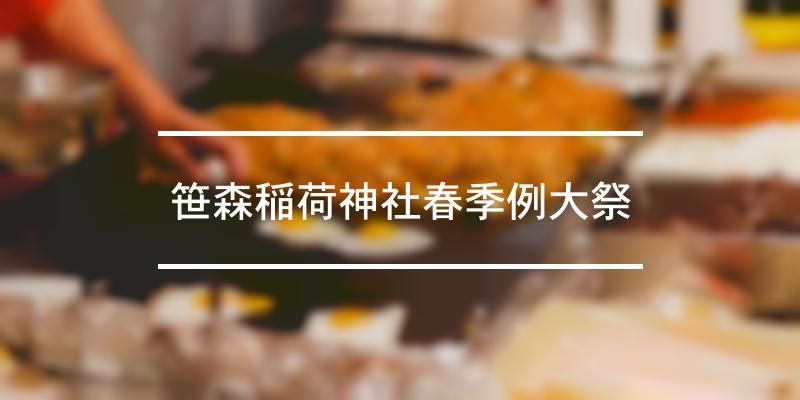 笹森稲荷神社春季例大祭 2021年 [祭の日]