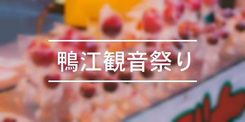 鴨江観音祭り 2021年 [祭の日]