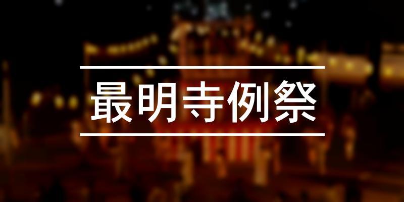 最明寺例祭 2021年 [祭の日]