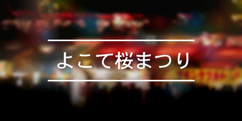 よこて桜まつり 2021年 [祭の日]