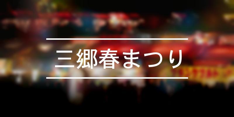 三郷春まつり 2021年 [祭の日]